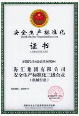 www.3559.com,新豪天地官方网站3559安全生产标准化
