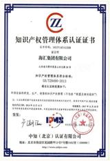 www.3559.com,新豪天地官方网站3559知识产权管理体系