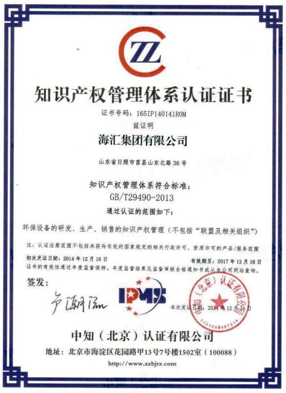 www.3559.com,新豪天地官方网站3559成为日照市知识产权管理体系认证企业