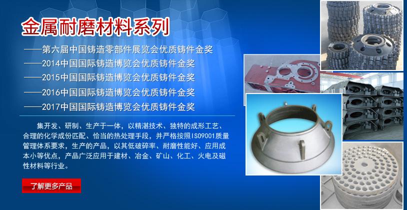 金属耐磨材料系列