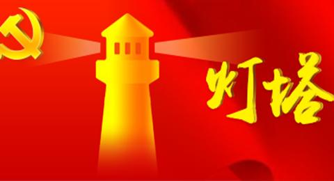 海汇集团党委召开支部书记会议 安排部署当...
