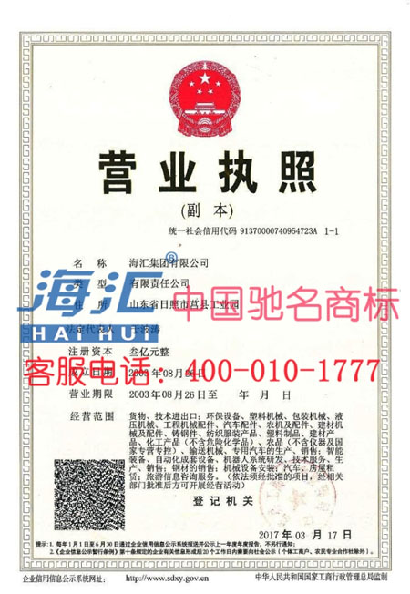 海汇集团营业执照