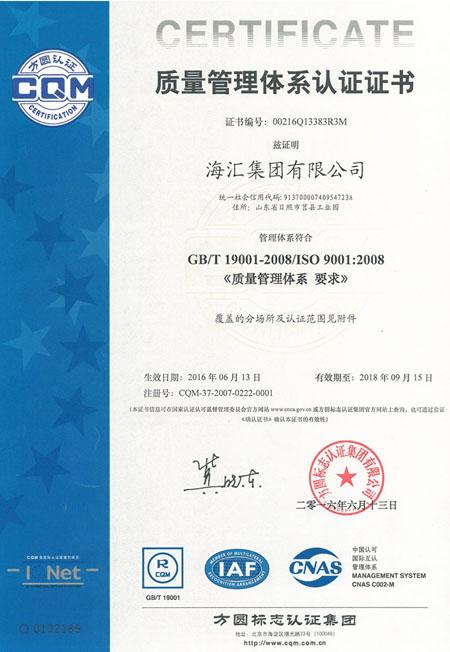 888真人官方网站质量管理体系