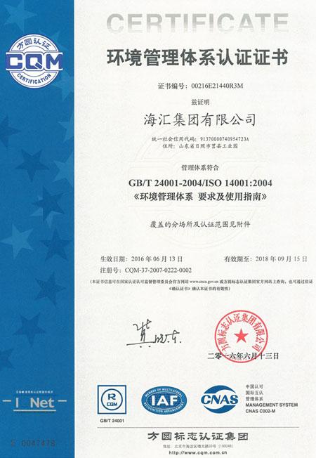 888真人官方网站环境管理体系
