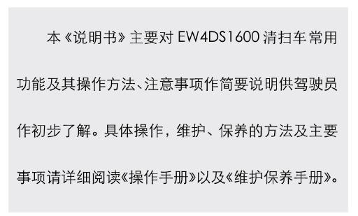海汇亿华牌EW4DS1600新能源电动清扫车(电动扫地车)