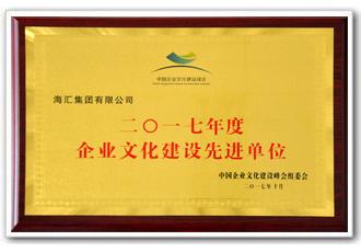 888真人官方网站,中国企业文化建设先进单位