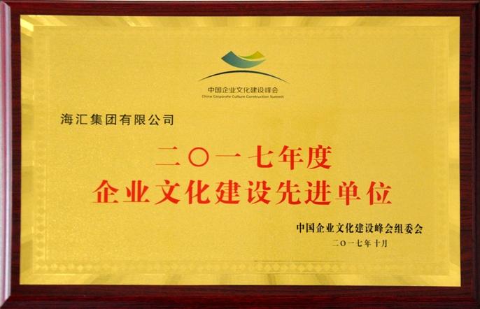 888真人官方网站荣获中国企业文化建设先进单位