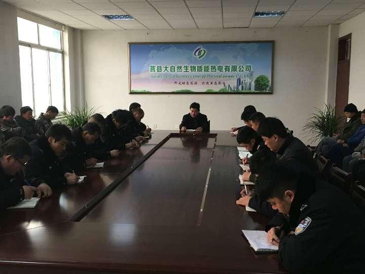 海汇集团护卫大队组织召开工作推进会议