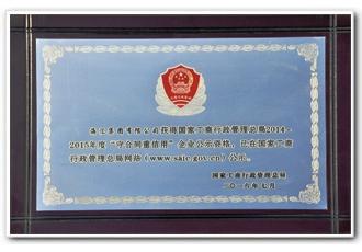新萄京娱乐网址2492777,Welcome,守合同重信用企业