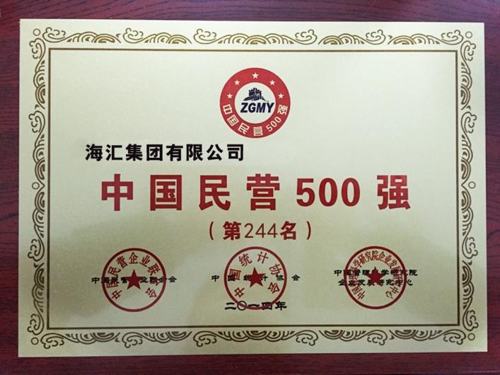 888真人官方网站荣获中国民营企业500强