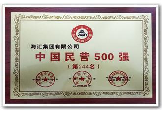 永利澳门娱乐场网站荣获中国民营企业500强