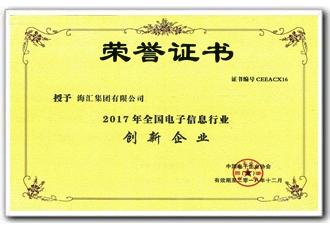 新萄京娱乐网址2492777,Welcome为全国电子信息行业优秀创新企业