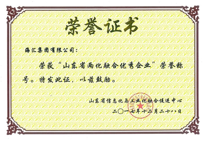 www.3559.com,新豪天地官方网站3559荣获山东省两化融合优秀企业