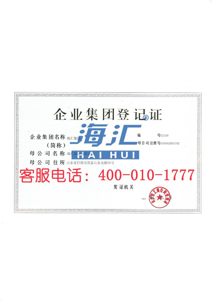 888真人官方网站之企业集团登记证
