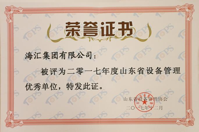 海汇集团有限公司2017设备管理优秀单位证书