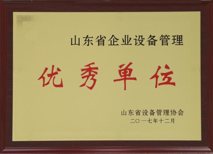 山东省企业设备管理优秀单位