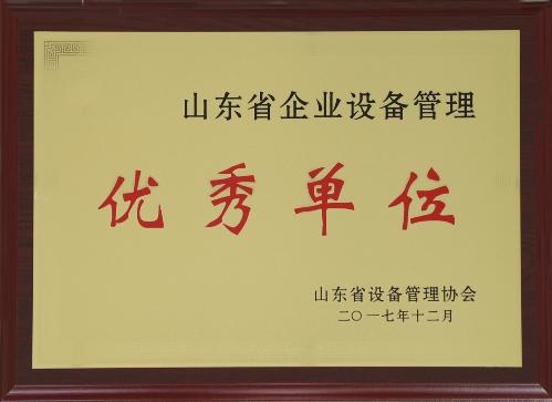 山东省企业设备管理优秀单位,海汇集团,山东省企业设备管理先进单位
