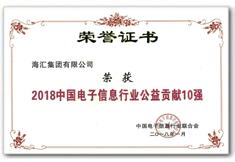 海�R集�F,中���子信息行�I公益��I10��企�I