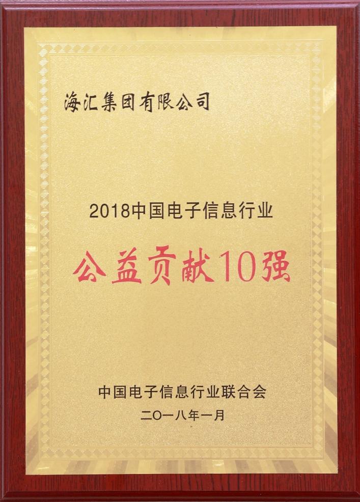 海�R集�F��2018中���子信息行�I公益��I10��