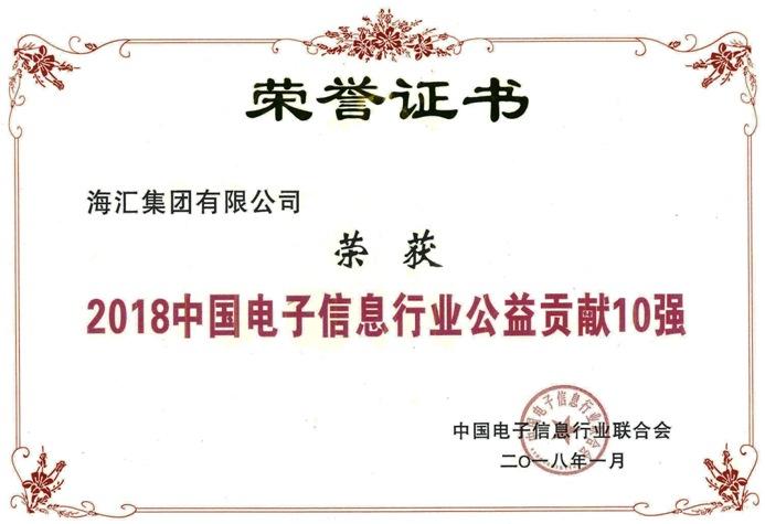 海�R集�F�橹���子信息行�I公益��I10��企�I