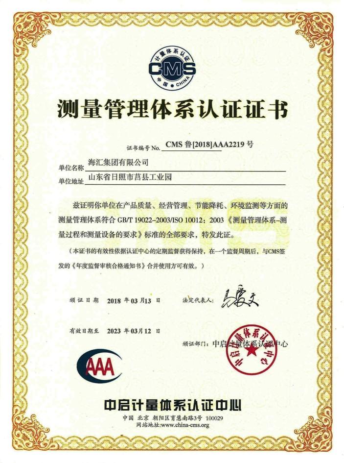 888真人集团登陆测量管理体系证书