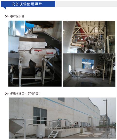 888真人官方网站承建的水玻璃砂湿法再生生产线再获客户高度认可
