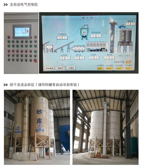 350vip葡京集团承建的水玻璃砂湿法再生生产线再获客户高度认可