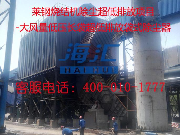 莱钢烧结机除尘超低排放项目-大风量低压长袋超低排放袋式除尘器