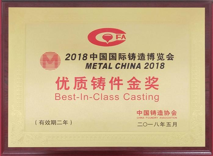 2018中国国际铸造博览会优质铸件金奖