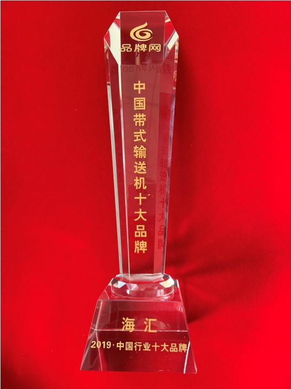 海汇为中国带式输送机十大品牌