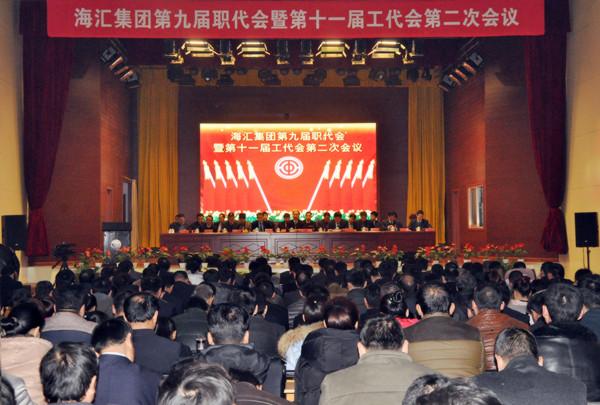 海汇集团第九届职代会暨第十一届工代会第二次会议隆重召开