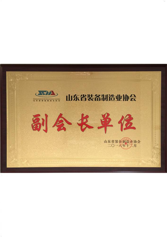 山东省装备制造业协会副会长单位
