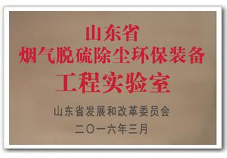 888真人官方网站山东省烟气脱硫除尘环保装备工程实验室
