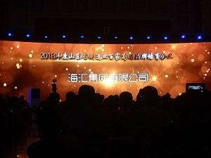 海汇集团荣登2018年度山东省制造业高端品牌培育企业品牌价值50强