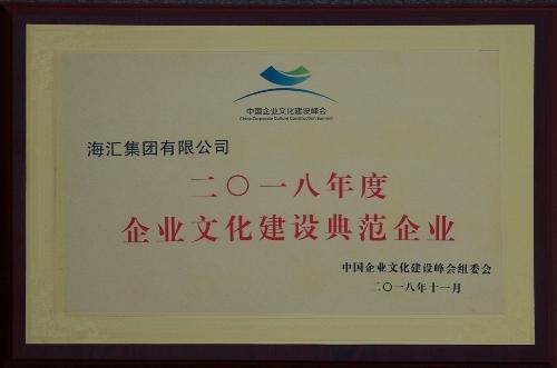 """海汇集团荣获""""2018年度企业文化建设典范企业""""称号"""