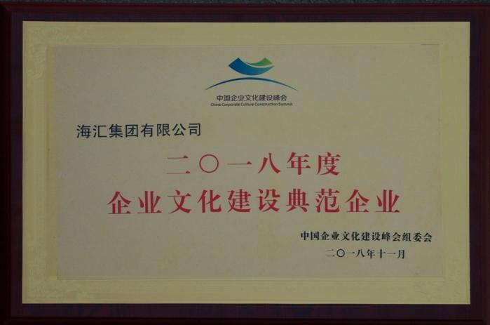 """11月6至9日,全国企业文化建设高峰论坛会议在陕酉省西安市召开,来自全国各省市500多家企业的负责同志参加了会议。会上,对在企业文化建设工作中做出突出贡献的68家""""企业文化建设典范企业""""、146家""""企业文化建设先进单位""""和42位""""企业文化建设功勋人物""""进行了表彰奖励,海汇集团荣获""""企业文化建设典范企业""""称号。"""