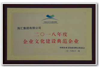海汇集团,中国企业文化建设先进单位,中国企业文化建设典范企业