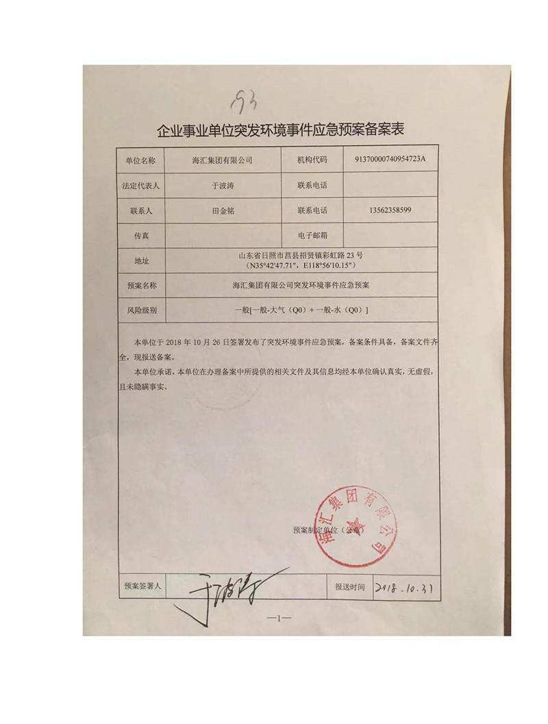 海汇集团有限公司(专用车项目)环境信息公开表