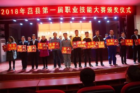海汇集团参加莒县第一届职业技能大赛 电工、焊工项目各有8 人位列前十