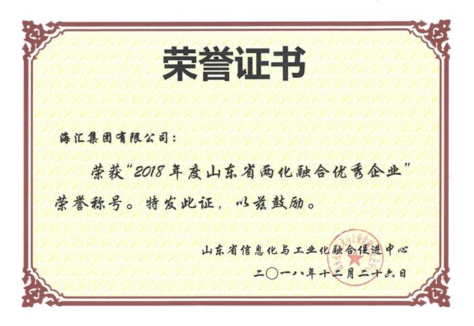 2018年度山东省两化融合优秀企业证书