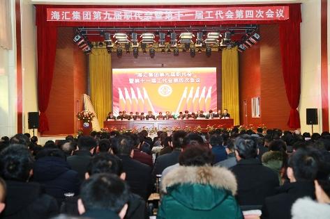 海汇集团第九届职代会暨第十一届工代会第四次会议隆重召开