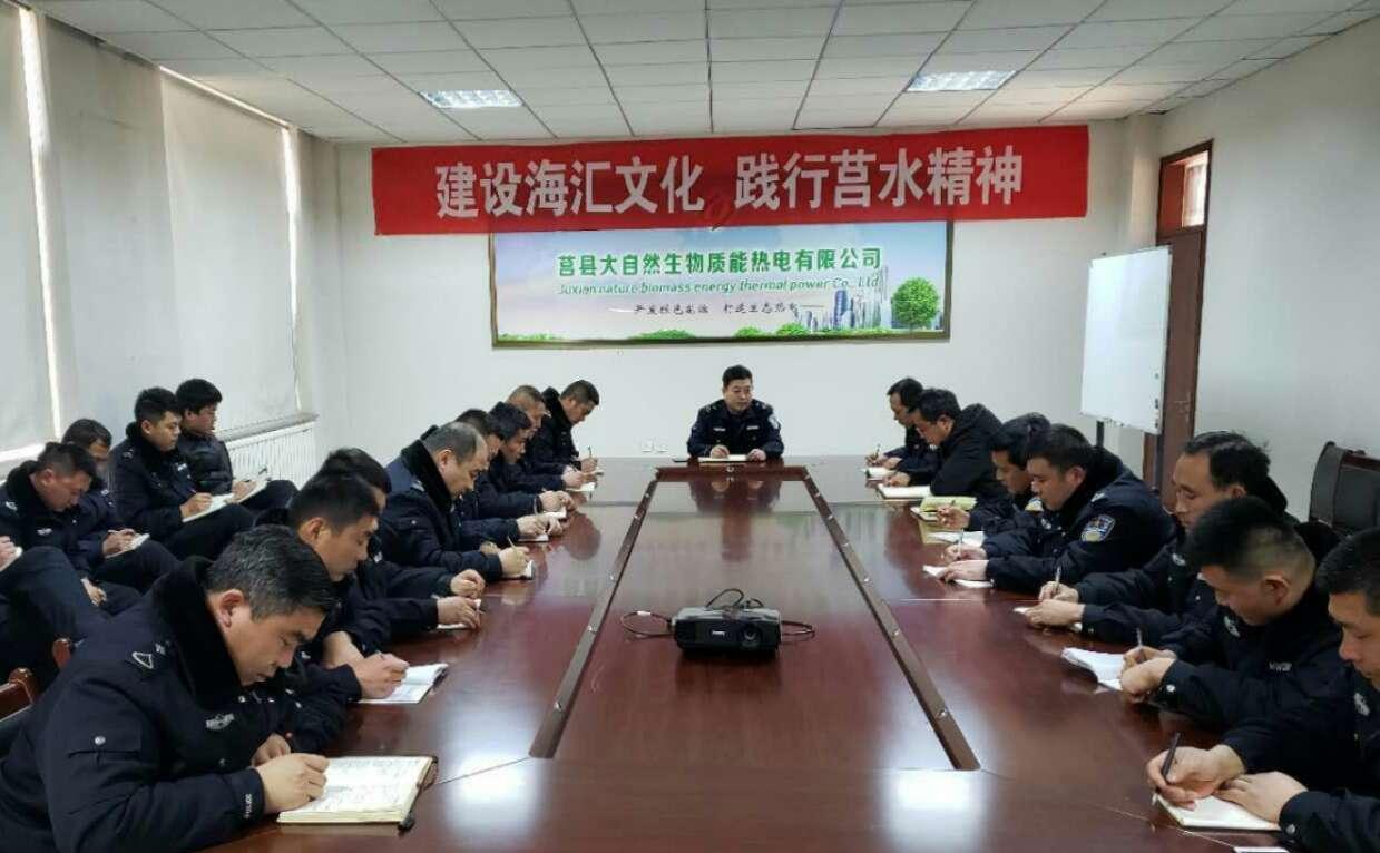 海汇集团护卫大队组织召开春节期间护卫工作...