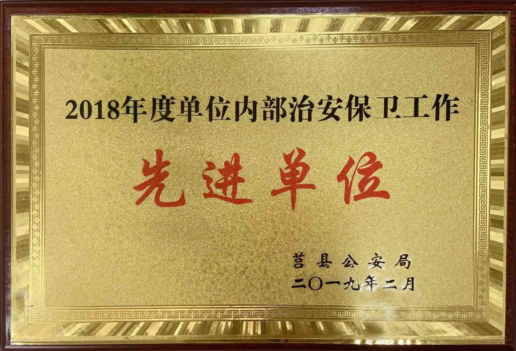 """海汇集团护卫大队被县公安局授予""""2018..."""