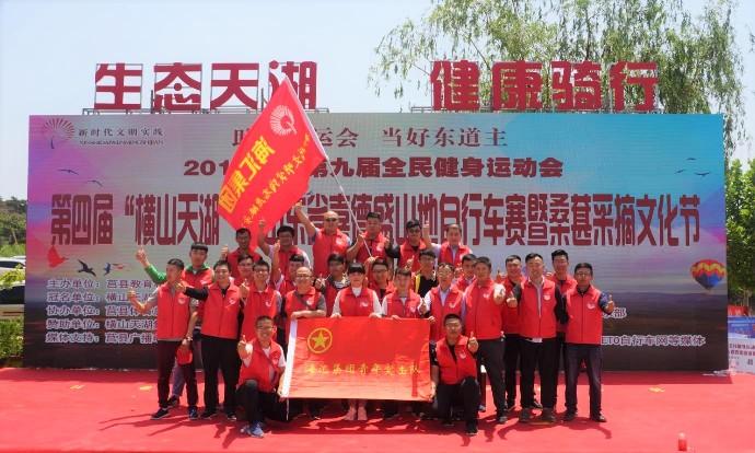 快三在线投注平台团委组织志愿服务队及自行车队参加...