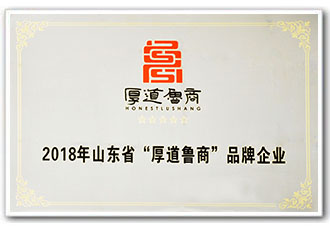 """海汇集团,2018年山东省""""厚道鲁商""""品牌企业"""