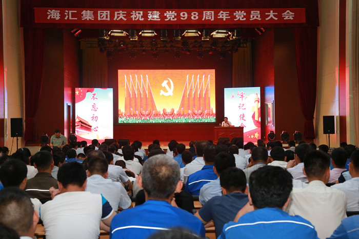 海汇集团召开庆祝建党98周年党员大会
