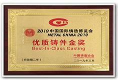 2019中国国际铸造博览会优质铸件金奖