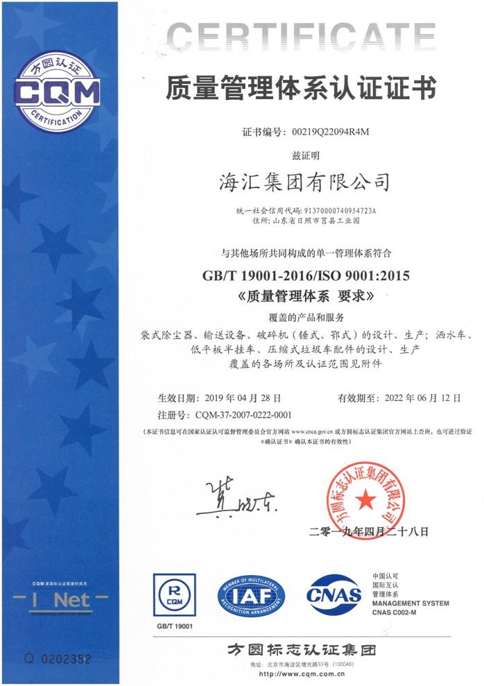350vip葡京集团质量管理体系