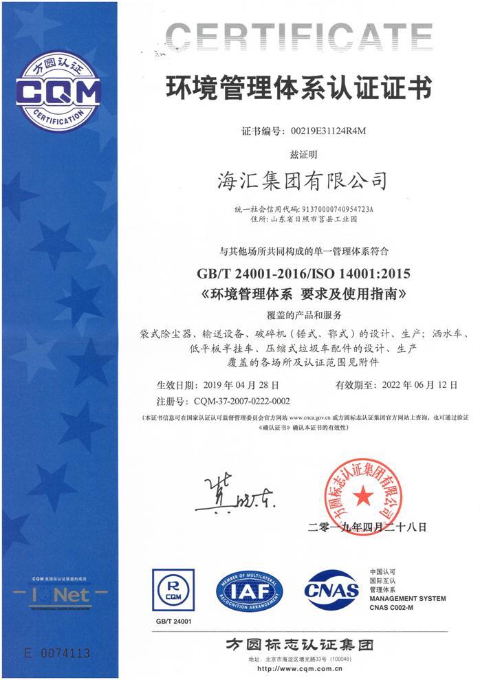 350vip葡京集团环境管理体系