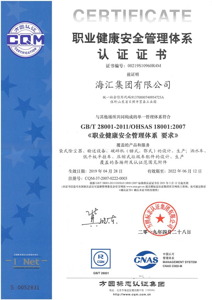 www.3559.com,新豪天地官方网站3559职业健康安全体系